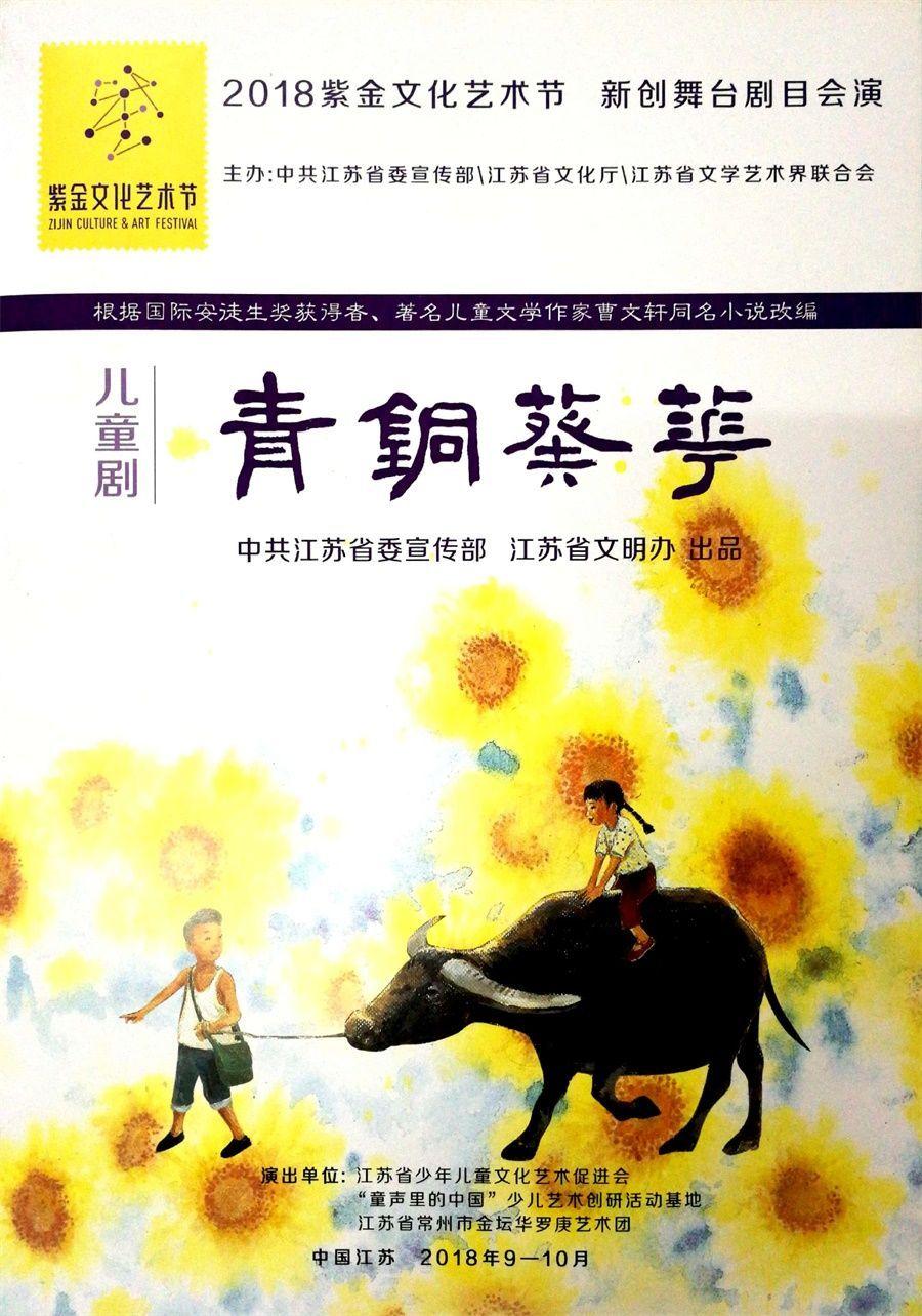 幸福如葵花般灿烂 ――记大型原创儿童剧《青铜葵花》图片