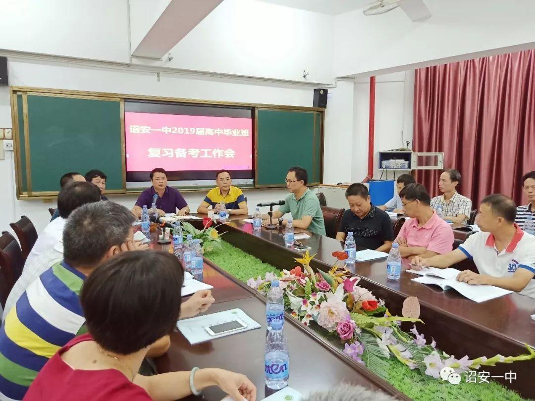 林建平局长,吴江萍校长,林玉辉书记出席会议并讲话,学校全体行政人员图片