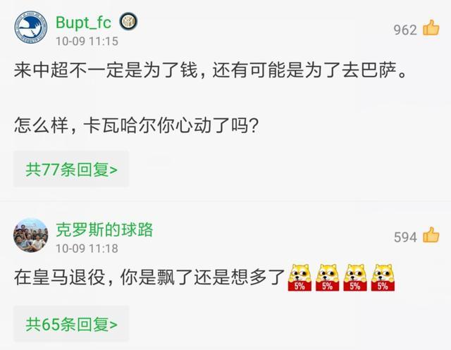 又1名世界巨星嘲讽中国足球:1句话引球迷集体怒斥!