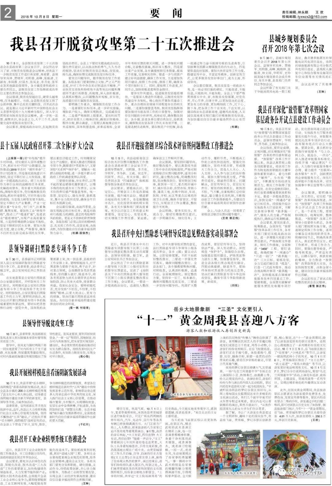 《新汤阴》时讯655期(报纸电子版)