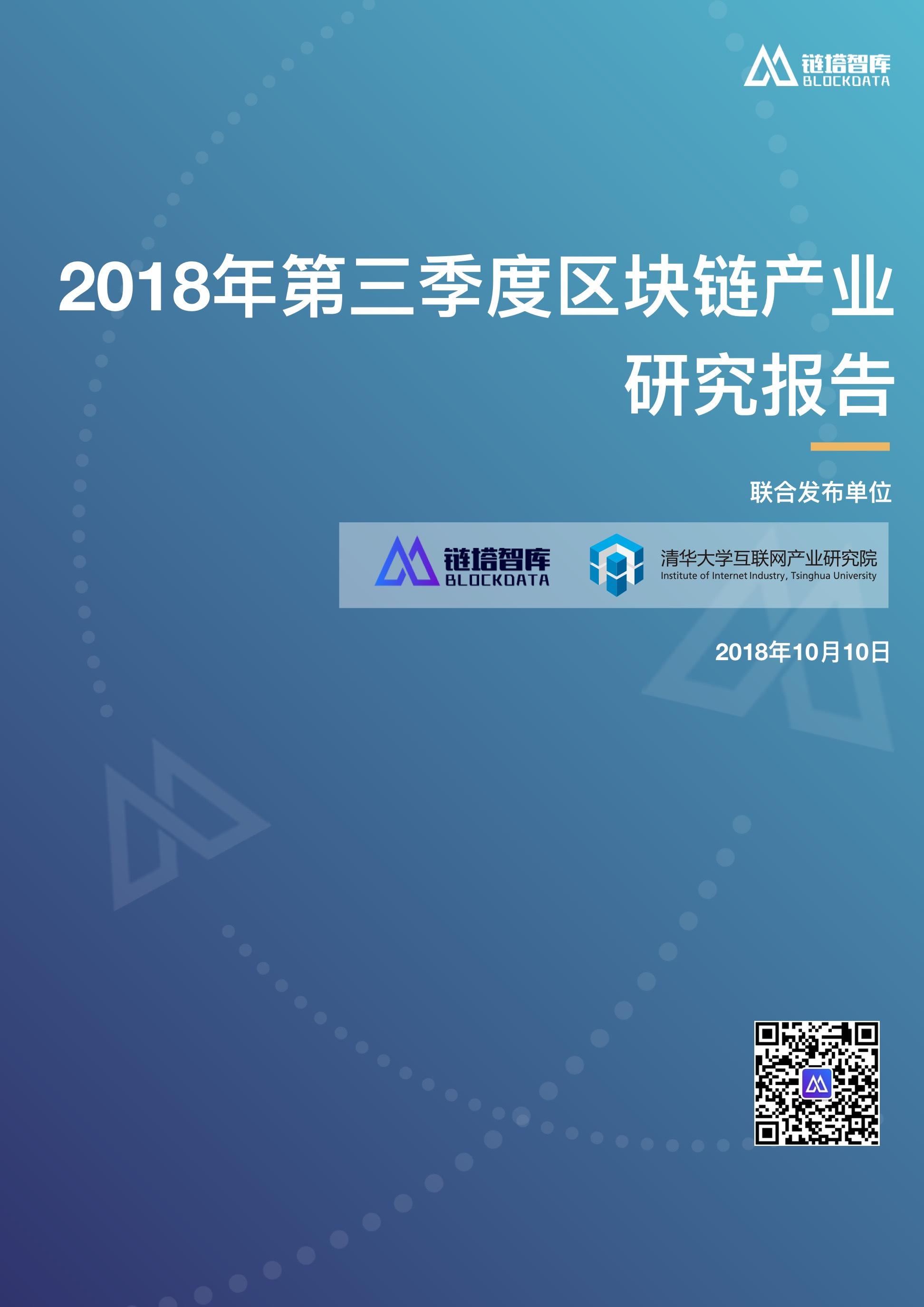 2018年第三季度区块链产业研究报告   链塔智库&清华大学互联