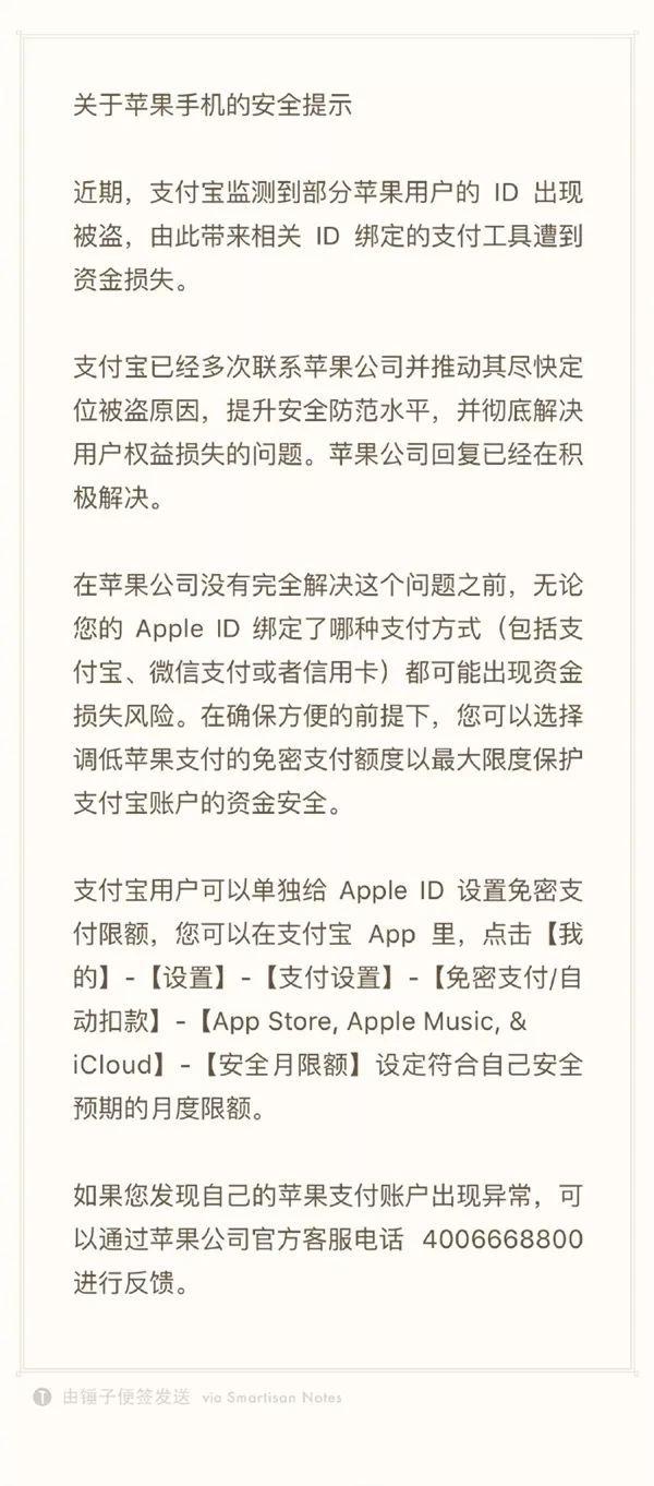 大批苹果ID被盗钱被刷走!支付宝紧急提示并附应对方法的照片 - 2