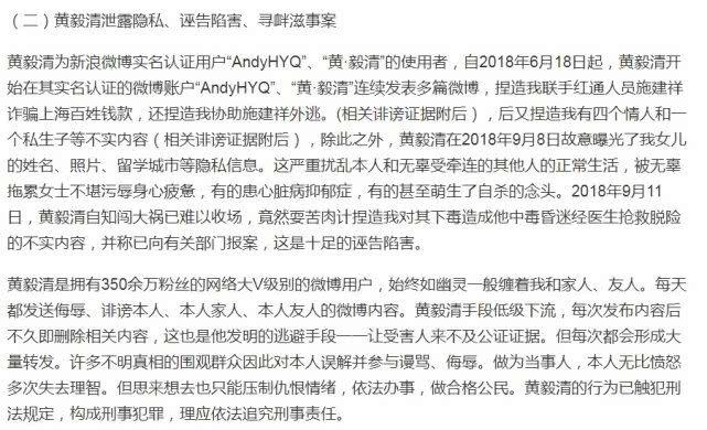 黄毅清诽谤等案未被立案 崔永元举报并抗议北京朝阳警方不作为