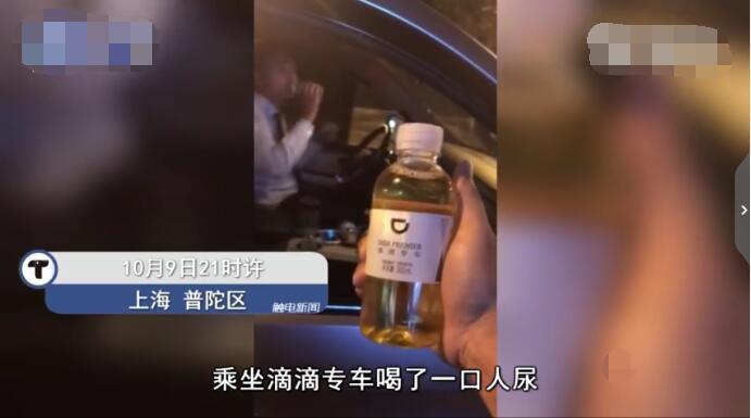 滴滴礼橙专车提供的饮用水 喝了一口却是尿
