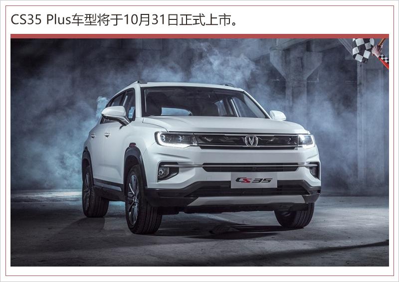 长安汽车9月销量降低近15% 多新车将上市救火_腾讯分分彩全天