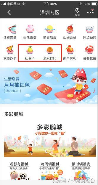 招行深圳分行推手机APP新功能 便捷服务让用户少跑冤枉路