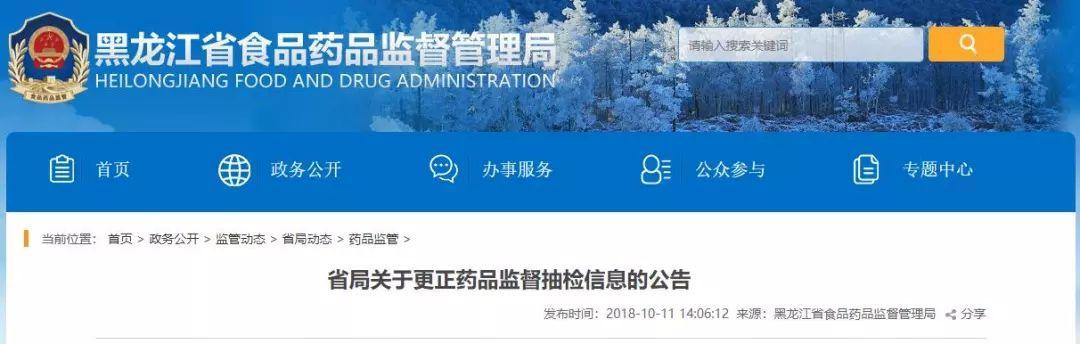 阿托伐他汀「假藥事件」大反轉,藥監局澄清並非嘉林藥業生產!