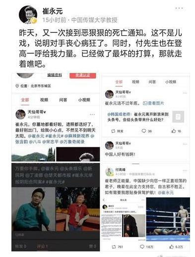 崔永元疑遭格力员工死亡威胁格力电器发声明否认