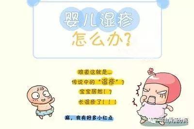 【健康】婴儿湿疹:这些医疗知识要点宝妈需掌握