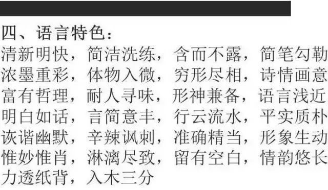 清华学霸的高三语文笔记竟然是这样的!满满的答题套路~