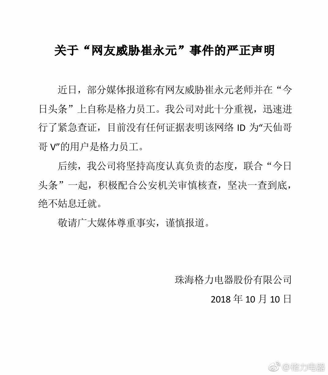 """格力电器否认""""死亡威胁崔永元""""系自家员工"""