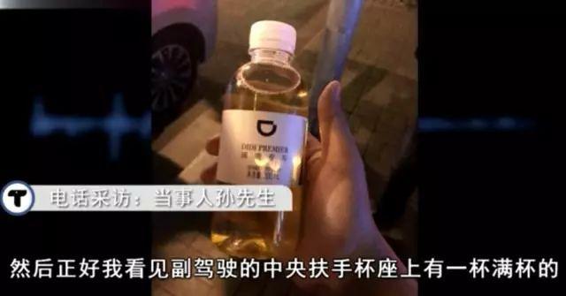 乘坐滴滴意外喝尿,这才知道为啥别人车上的水不能轻易喝!