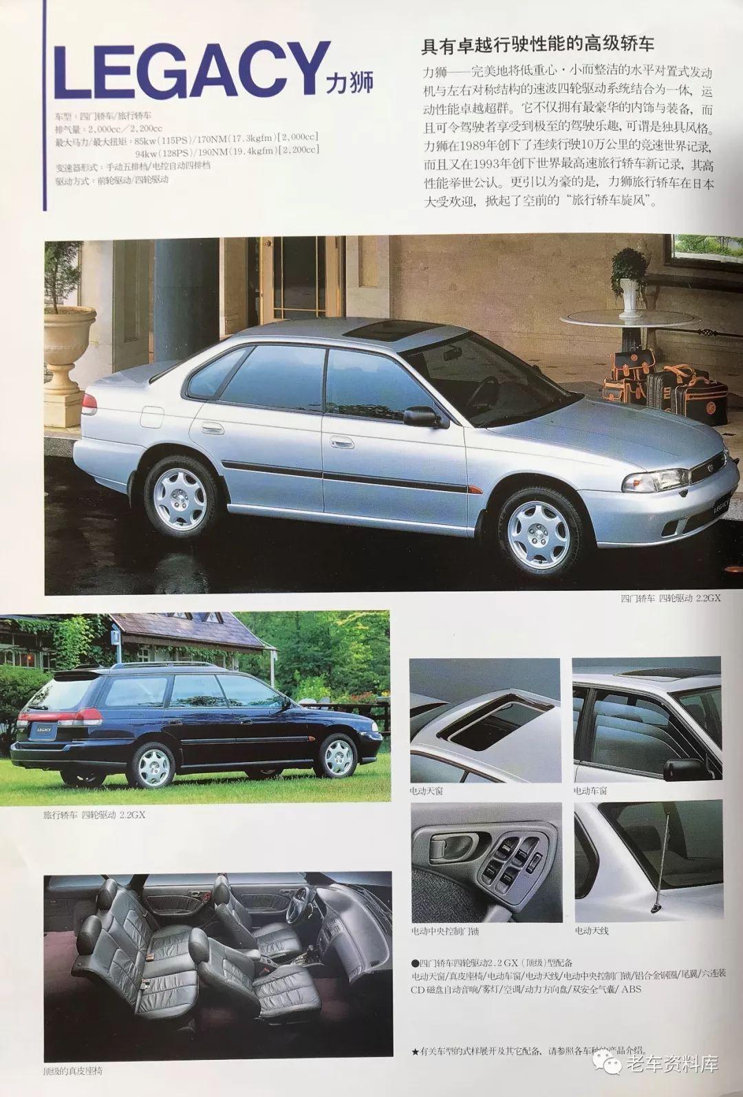 """1996年时 Subaru品牌的中文名并不是""""斯巴鲁"""""""