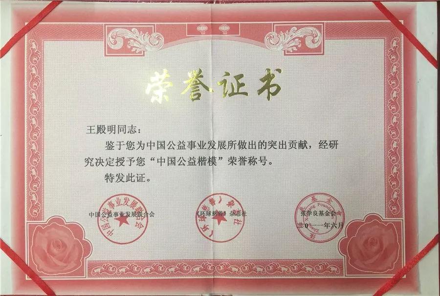 河北省和谐文化研究会会长王殿明:中国公益楷模奖