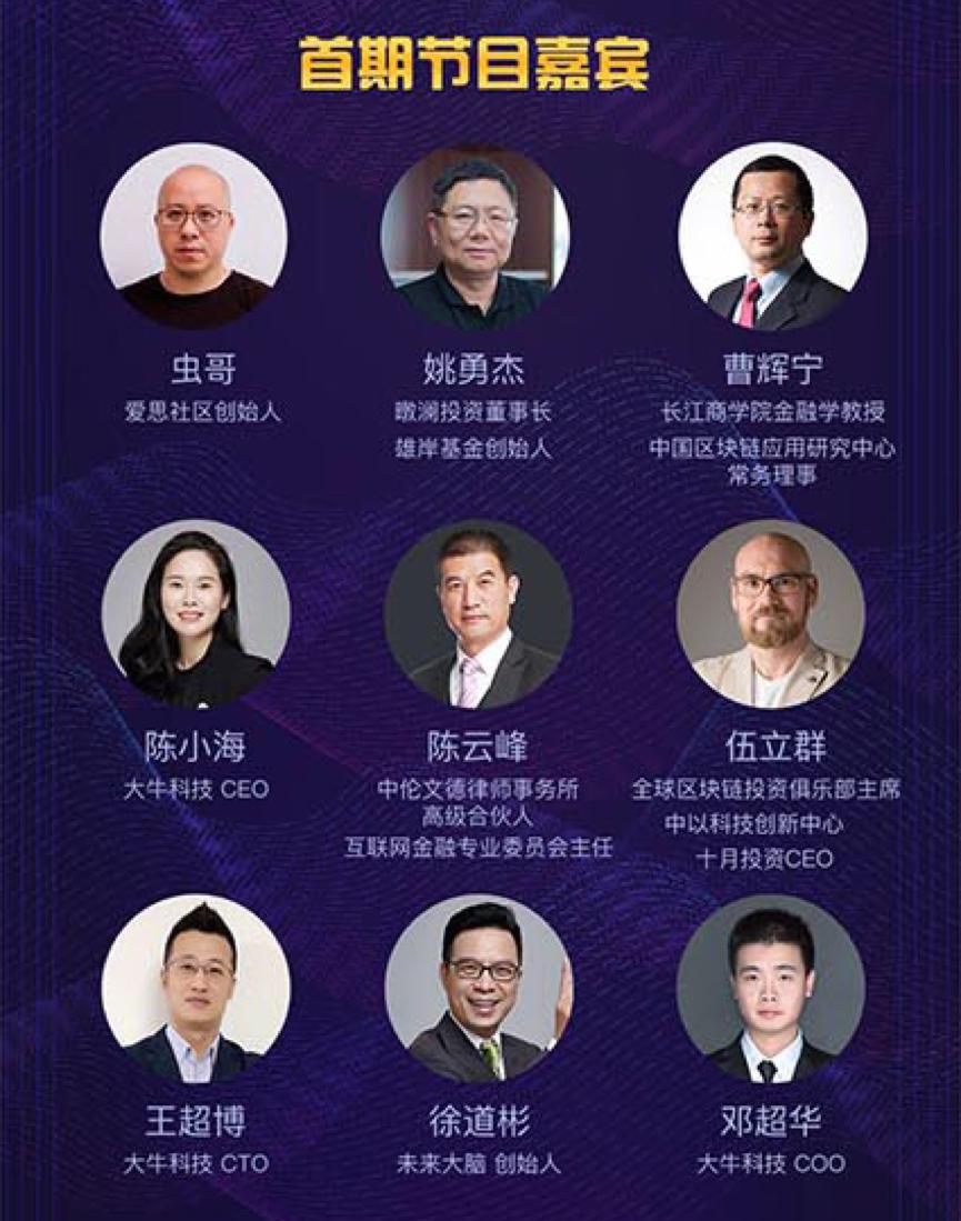 深圳广电区块链行业脱口秀《大区势》第三期诚邀您的加入!