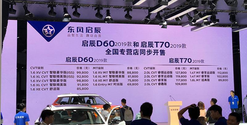 新款启辰D60/T70上市 售价6.98万元起