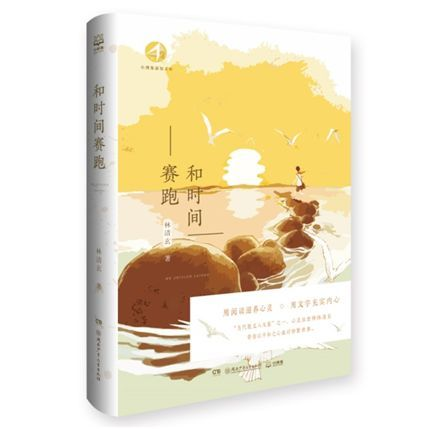 美食 正文  本文授权摘录自《和时间赛跑》,林清玄 著,小博集 出品