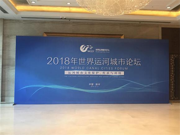 2018年世界运河城市论坛第一天 数百名嘉宾齐聚扬州