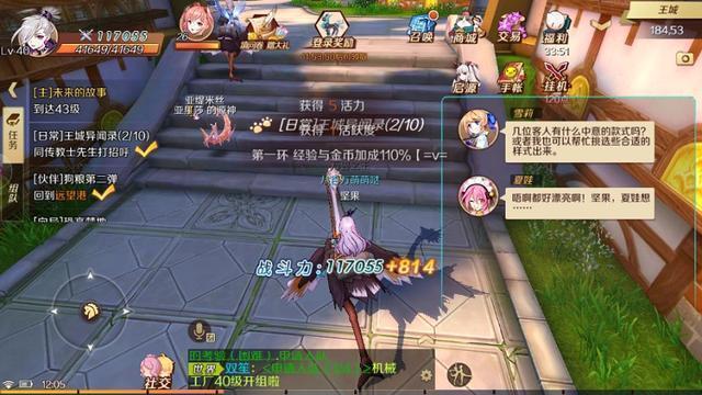 幻想神域手游升级攻略,萌新必看!