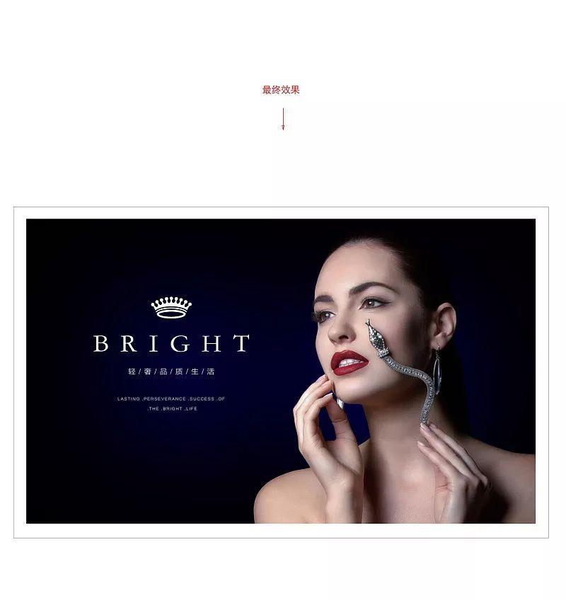 PS教程:饰品广告模特商业人像后期修图过程
