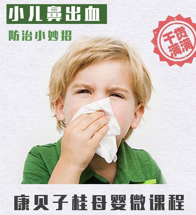 宝贝鼻子出血怎么办?【小儿秋季健康保养及常见疾病预防PART4】