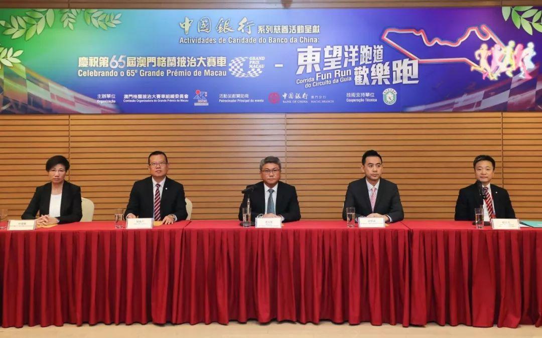 中国银行澳门分行呈献赞助东望洋跑道欢乐跑