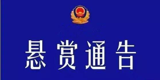 紧急转发扩散!达州市开江县发生重大刑事案件,警方悬赏2万元追查此人