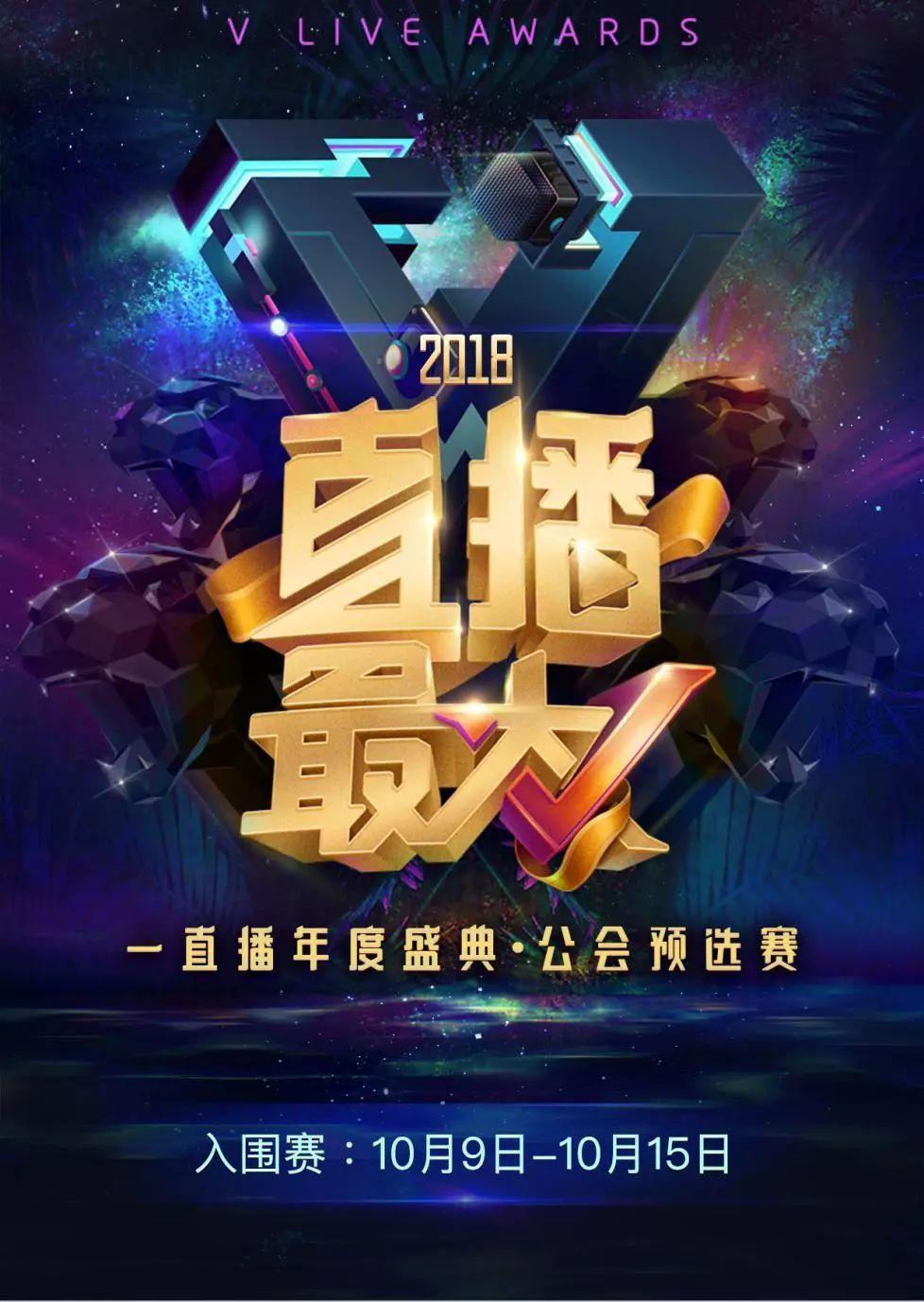 2018一直播年度盛典震撼来袭!谁将喜提百万人民币?