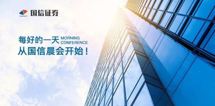 晨会聚焦181011重点关注中南建设、宝龙地产、建筑工程、基