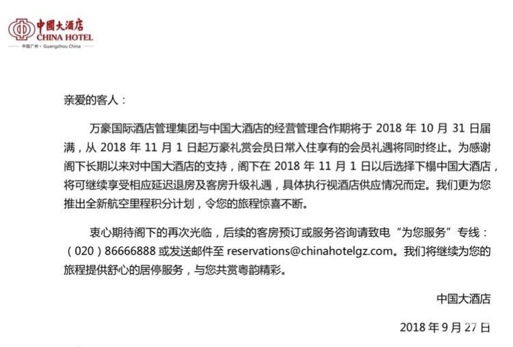 中国最大的万豪酒店落幕,广州中国大酒店11月1日脱离万豪