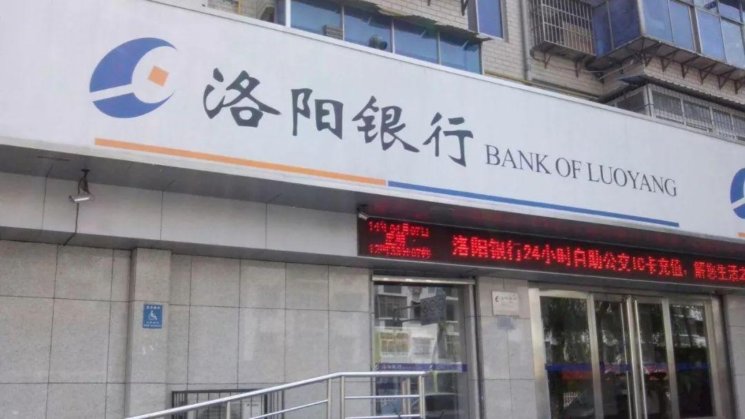 """洛阳银行违规缘于""""拒绝央行检查"""" 七年上市未果心魔何在?"""