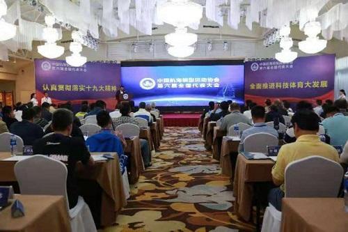 中国航海模型运动协会第六届全国代表大会在杭隆重召开
