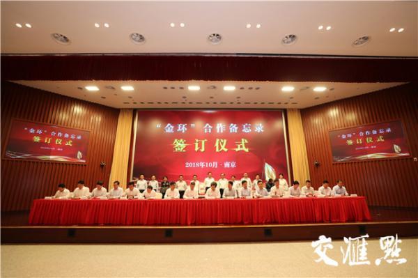 """引导和激励金融资本参与生态环保,江苏首办""""金环对话会"""""""