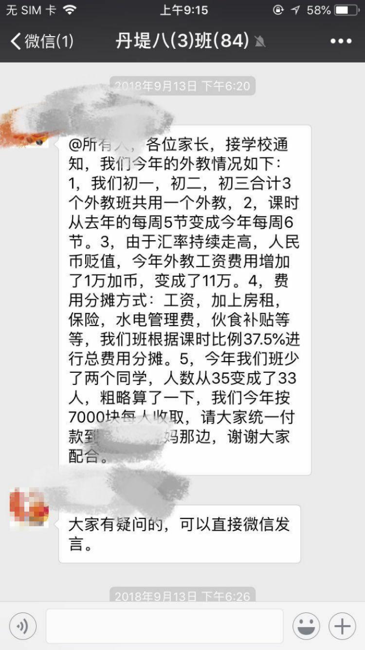 深圳一公校外教年薪涨至58.8万,被要求由学生分摊,家长吵翻了!