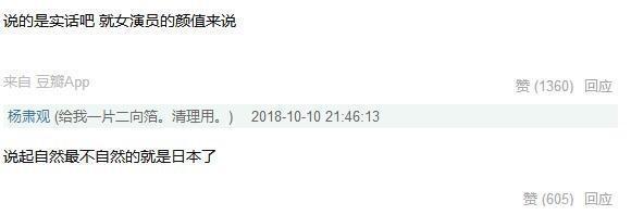 万达平台:日本网友热议中日韩三国女演员颜