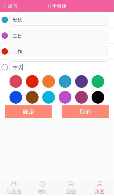手机版敬业签记事本软件怎么添加分类