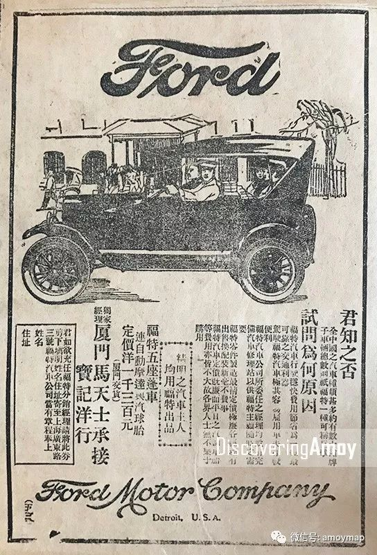 原来福特、柯达、雀巢、屈臣氏等国内外知名品牌早在80多年前就已经进入厦门!