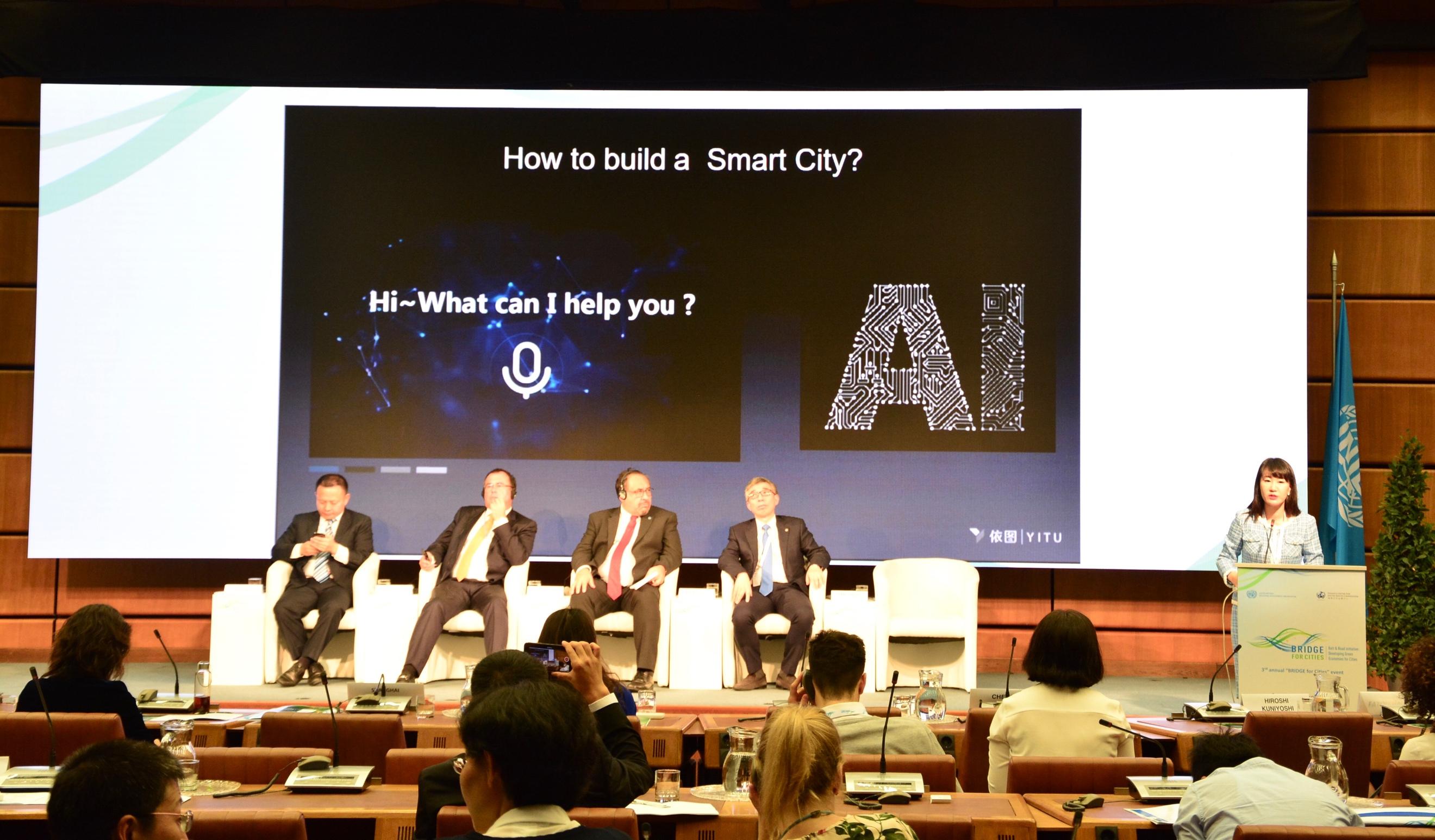依图亮相维也纳联合国工发组织大会,助力全球智慧城市建设升级