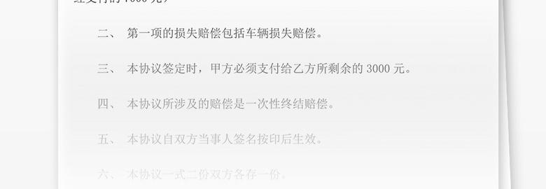 交通事故赔偿协议_签订交通事故赔偿协议书,怎样避免其中的陷阱_搜狐汽车_搜狐网