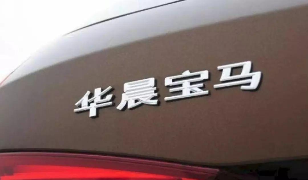 今年3月28日,华晨汽车同德国宝马共同签署了《宝马集团和华晨集团深化合作备忘录》.高清图片