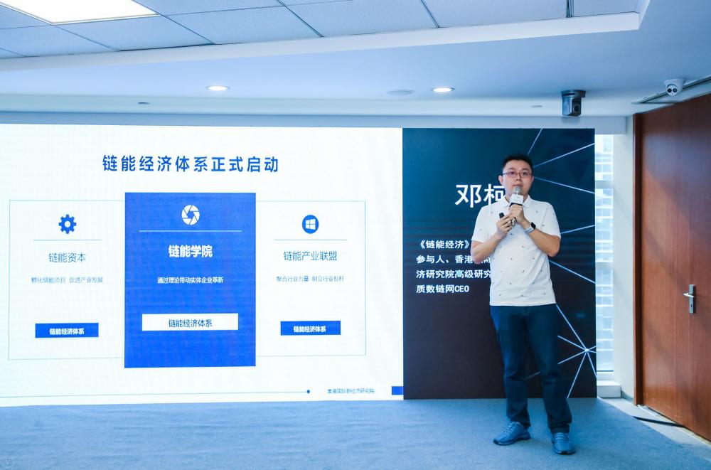 质数链网加入中关村区块链产业联盟