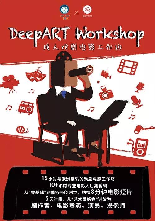 """用5天时间跟着戏剧+电影艺术家学习创作自己的""""镜头语言"""" 11月21-25日DeepART戏剧电影工作坊"""
