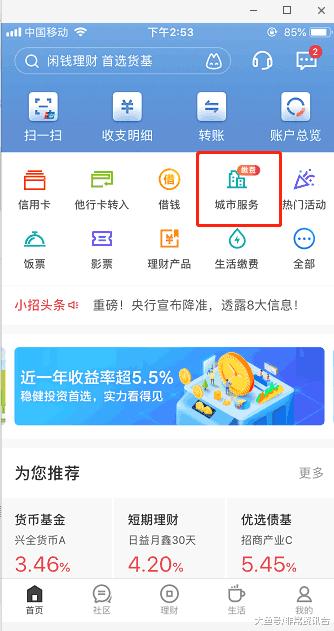 招商银行APP7.0支持手机打印流水提升深圳市民业务办理体验
