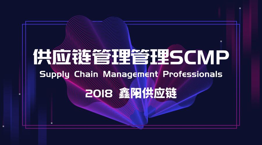 供应链管理专家SCMP