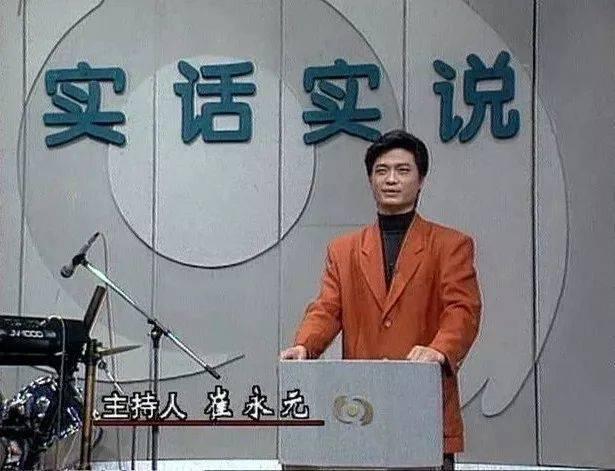 实话实说 崔永元全集