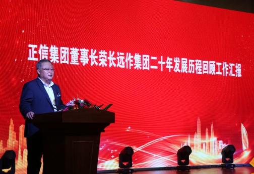 山东聊城正信集团二十周年庆典圆满成功(组图)
