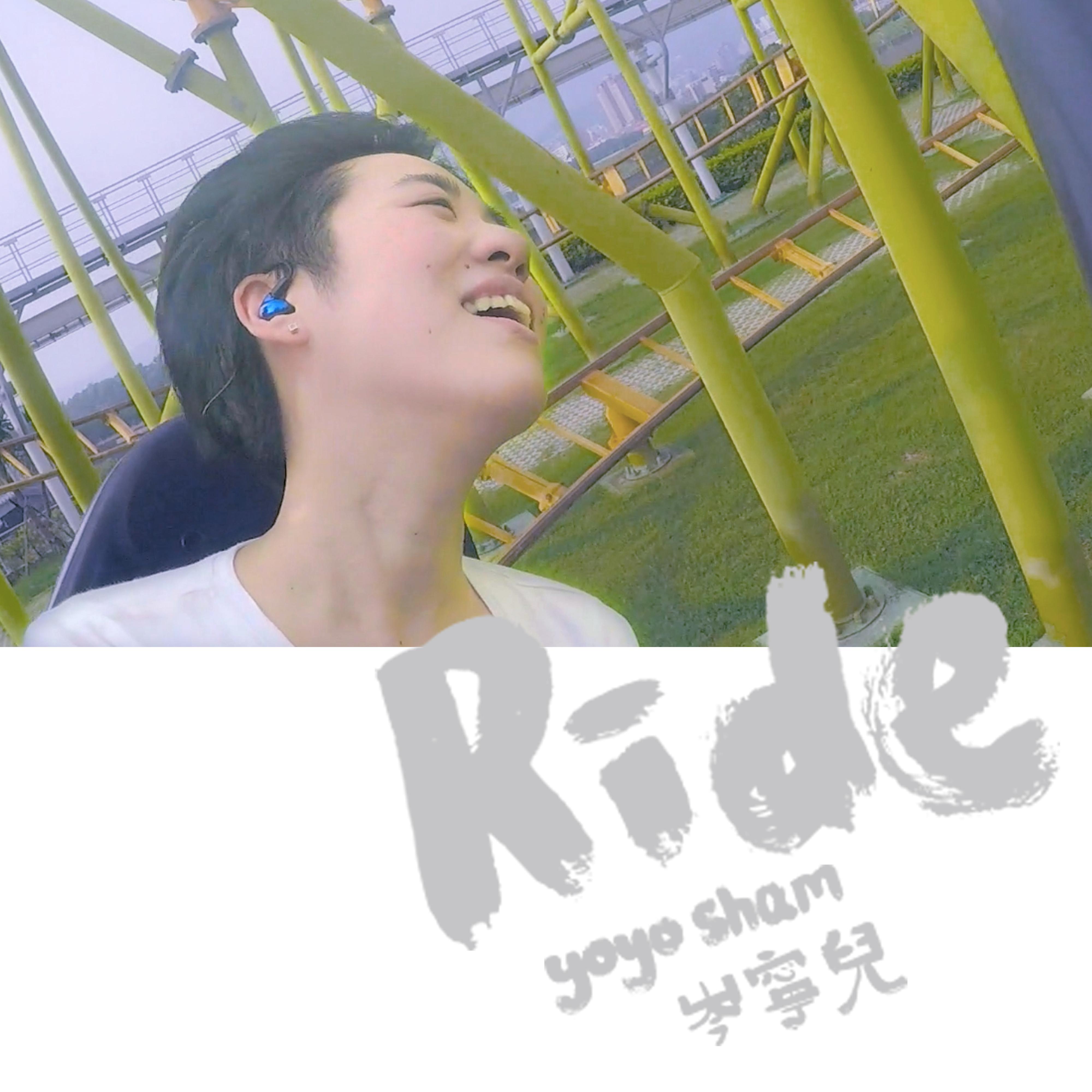 岑宁儿 Yoyo Sham全新单曲《Ride》今日发布,邀你