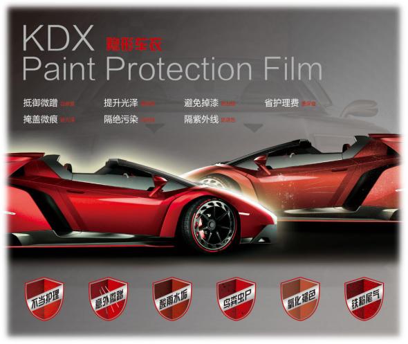 KDX隐形车衣真有那么神?10月20号等你来揭晓! 汽车殿堂