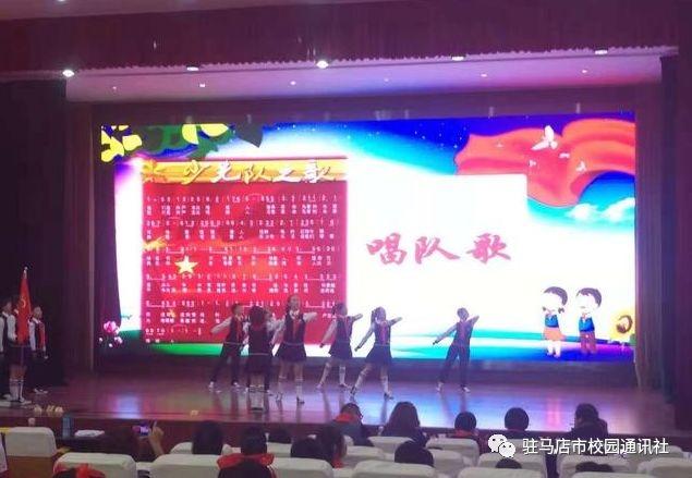 我和我们的中国梦:驻马店实验小学举行少先队主题队日