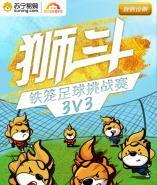 """召集全国球友!苏宁""""狮斗""""3V3足球挑战赛双十"""